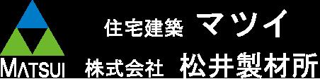 株式会社 松井製材所
